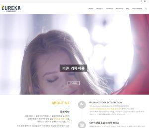 유레카_메인