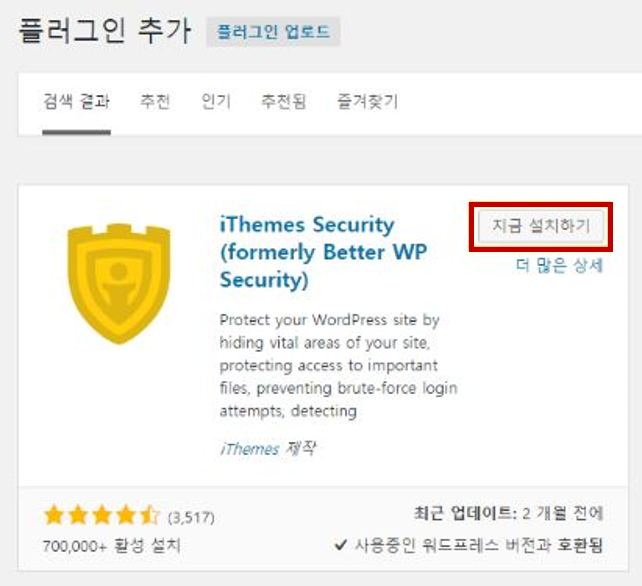 ithemes security_01